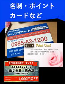 名刺・ポイントカード制作イメージ