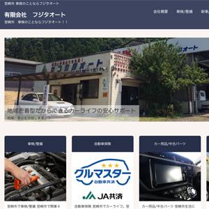 宮崎県宮崎市 有限会社フジタオート様ホームページイメージ
