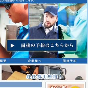 静岡県伊東市 j-eight様ホームページイメージ