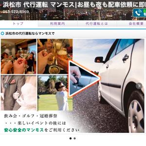 浜松市 代行運転マンモス様ホームページイメージ