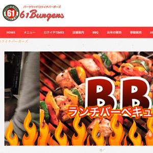 浜松市 ロクイチバーガーズ様ホームページイメージ